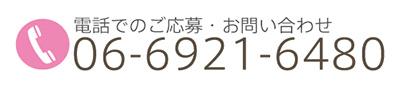 電話でのご応募・お問い合わせ 06-6921-6480